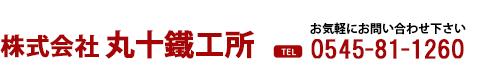株式会社丸十鐵工所